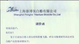 上海澎博天鹅牌钛白粉上调至11500元/吨