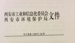 西安:关于开展重点行业挥发性有机物摸底排查的通知