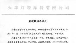 天津灯塔涂料有限公司原总工程师刘建颖同志逝世