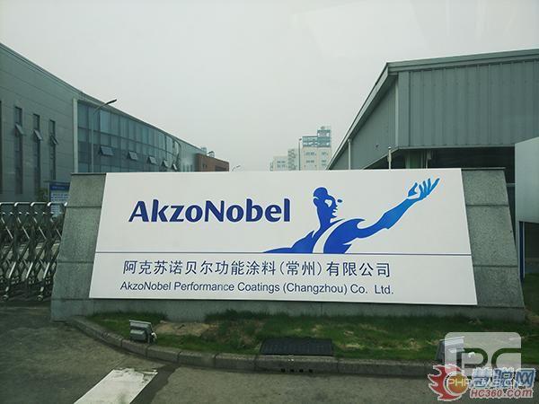 阿克苏诺贝尔全球最大粉末涂料工厂正式投产