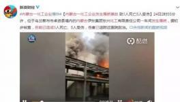 进展!39人死伤!又一化工厂发生爆燃事故!(视频)