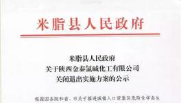 通告!陕西一化工企业公告关闭退出