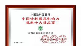 """祝贺!申隆锌业荣获""""中国涂料最具影响力填料十大供应商""""称号!"""