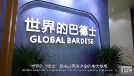 7月20日!巴德士集团上海总部正式成立!