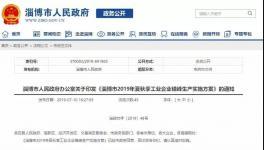 紧急通知!化工大省山东再次限产停产!为期3个月!又要涨价了!!