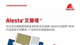 助力5G!艾仕得支持中国5G通讯设备全面启航!