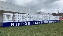 立邦2019年第3家新建智能智造工厂在昆明投产