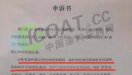 大事件!67家粉末涂料企业联名发申诉书!
