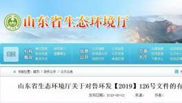 环保禁令发布不到一周,省环境厅发公告废止!
