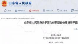 重拳出击!化工大省山东支持开发区合并托管周边产业园区!